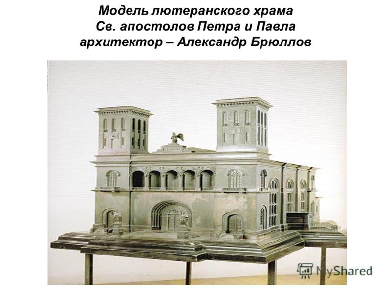 Модель лютеранского храма Св. апостолов Петра и Павла архитектор – Александр Брюллов