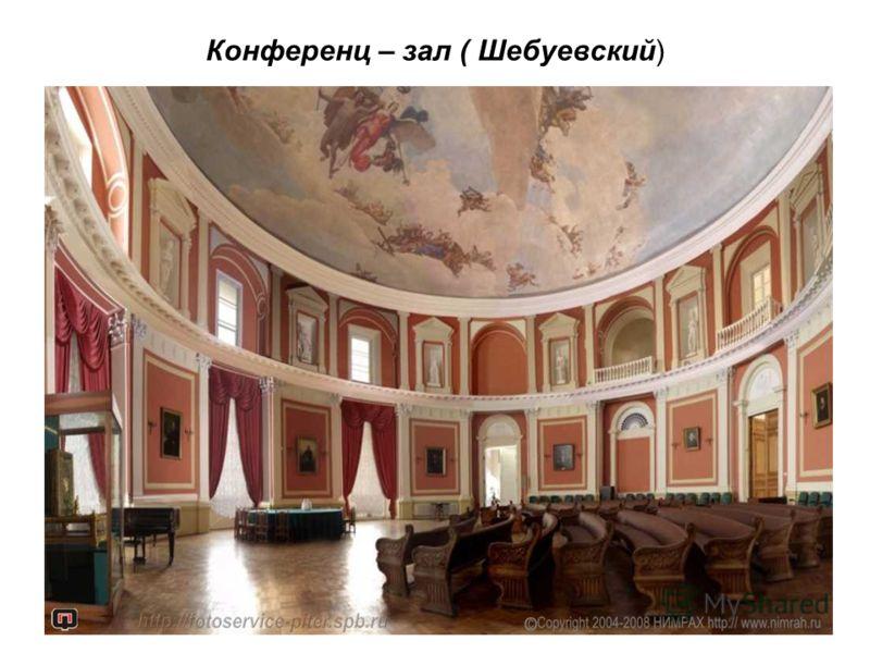 Конференц – зал ( Шебуевский)