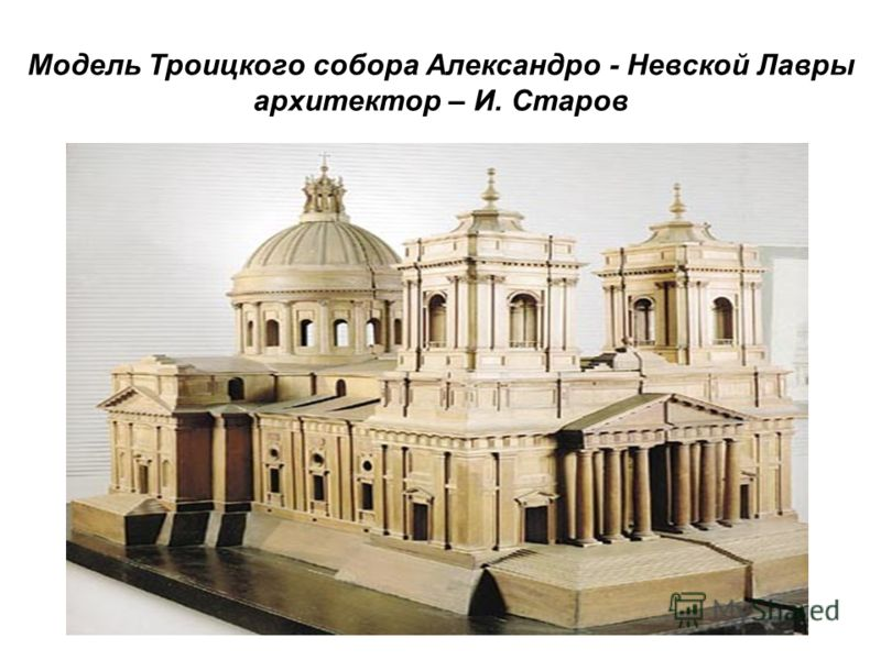 Модель Троицкого собора Александро - Невской Лавры архитектор – И. Старов