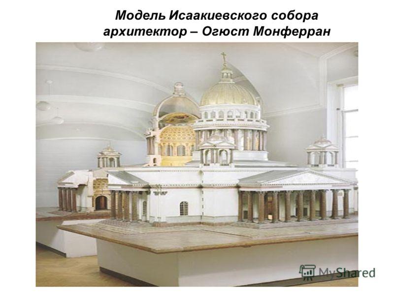 Модель Исаакиевского собора архитектор – Огюст Монферран