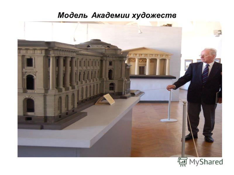 Модель Академии художеств