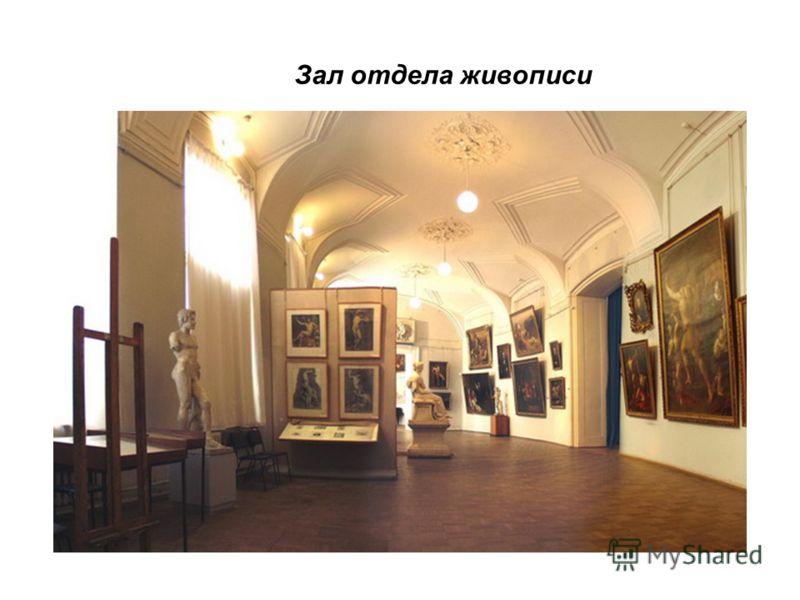 Зал отдела живописи