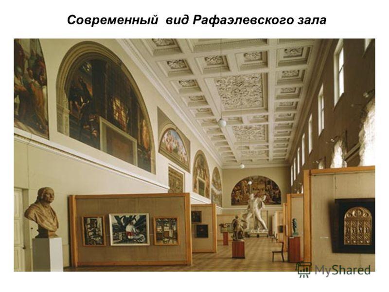 Современный вид Рафаэлевского зала