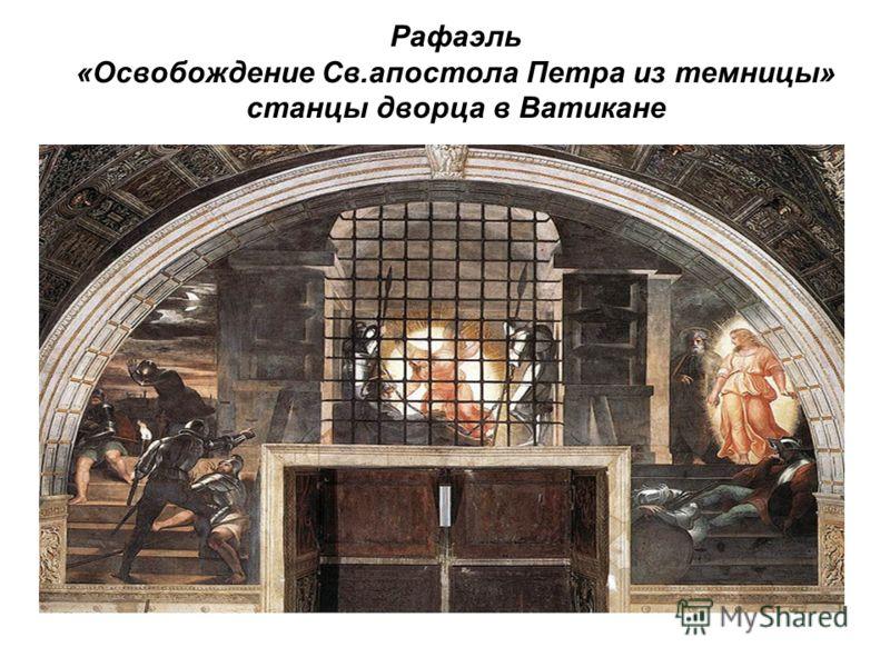 Рафаэль «Освобождение Св.апостола Петра из темницы» станцы дворца в Ватикане