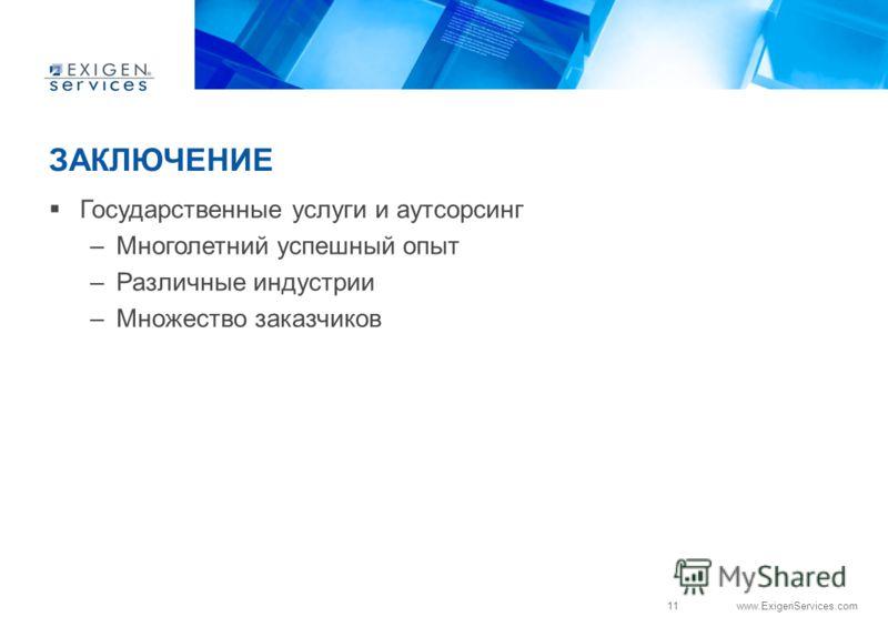 11 www.ExigenServices.com ЗАКЛЮЧЕНИЕ Государственные услуги и аутсорсинг –Многолетний успешный опыт –Различные индустрии –Множество заказчиков