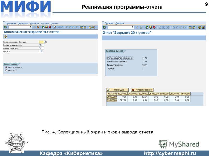 Кафедра «Кибернетика»http://cyber.mephi.ru Реализация программы-отчета 9 Рис. 4. Селекционный экран и экран вывода отчета