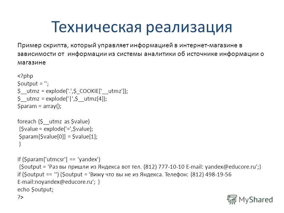 Техническая реализация Пример скрипта, который управляет информацией в интернет-магазине в зависимости от информации из системы аналитики об источнике информации о магазине