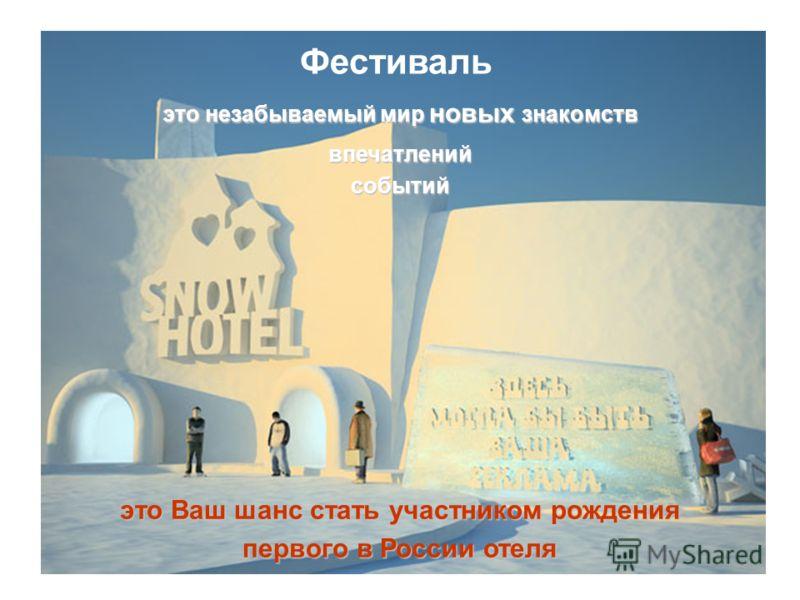 это Ваш шанс стать участником рождения первого в России отеля Фестиваль впечатлений событий это незабываемый мир новых знакомств