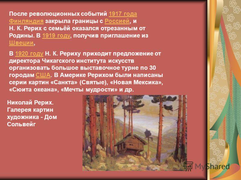 После революционных событий 1917 года Финляндия закрыла границы с Россией, и Н. К. Рерих с семьёй оказался отрезанным от Родины. В 1919 году, получив приглашение из Швеции,1917 года ФинляндияРоссией1919 году Швеции В 1920 году Н. К. Рериху приходит п