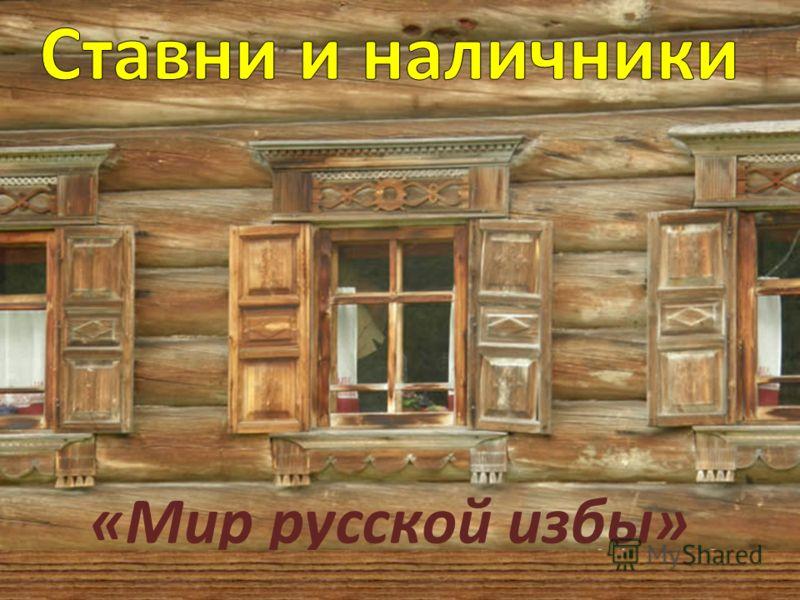 «Мир русской избы»