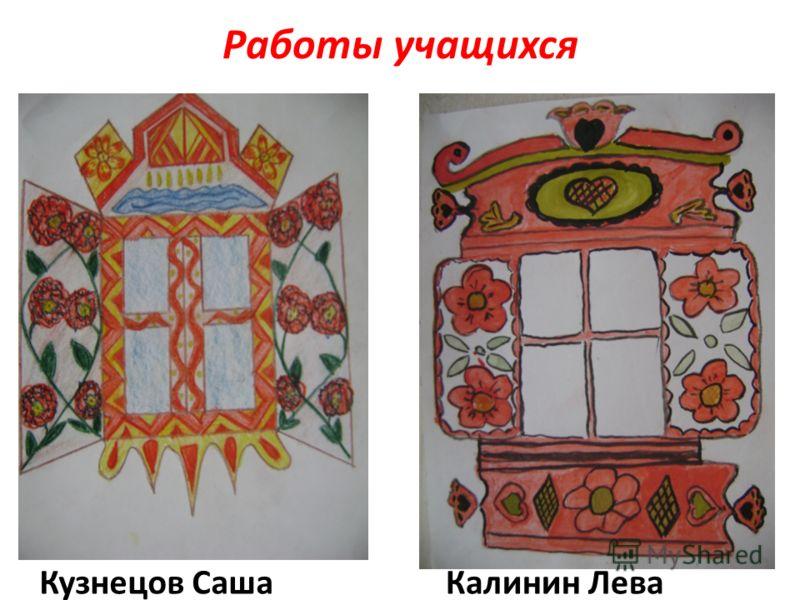 Работы учащихся Калинин ЛеваКузнецов Саша