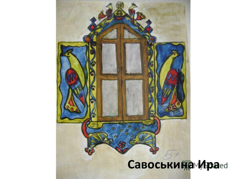 Савоськина Ира