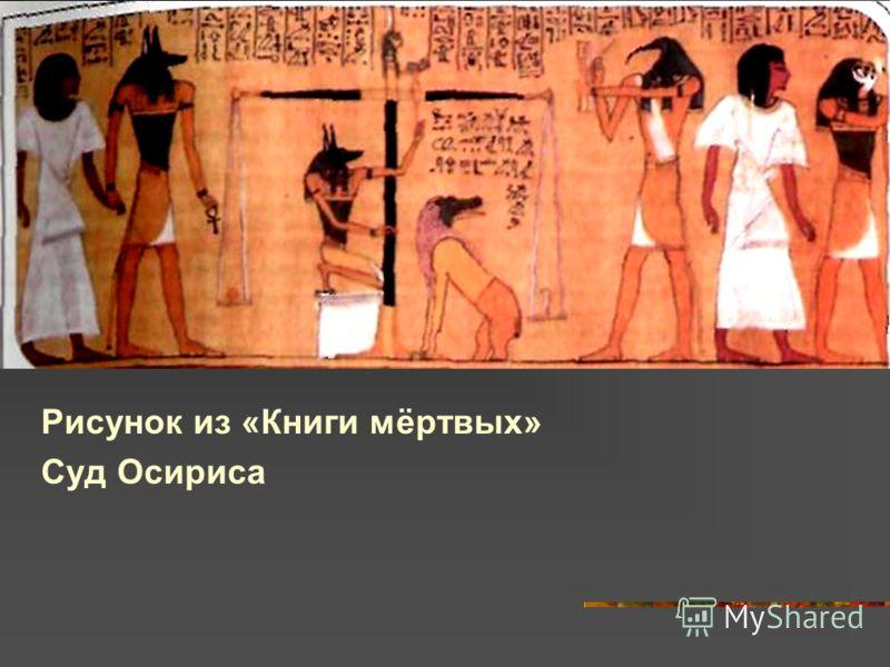 Рисунок из «Книги мёртвых» Суд Осириса