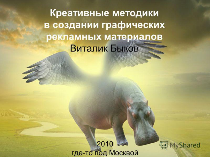Креативные методики в создании графических рекламных материалов Виталик Быков 2010 где-то под Москвой