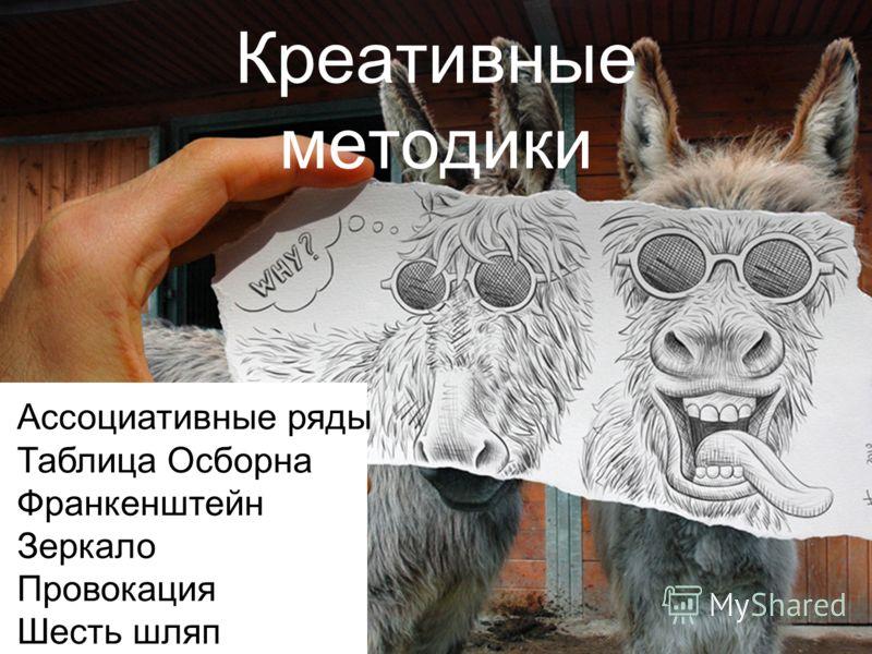 Креативные методики Ассоциативные ряды Таблица Осборна Франкенштейн Зеркало Провокация Шесть шляп