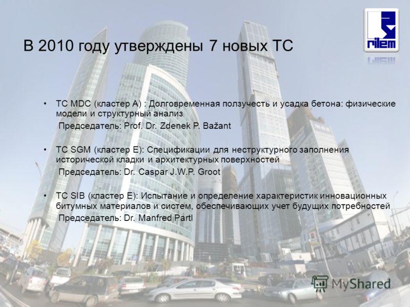 В 2010 году утверждены 7 новых TC TC MDC (кластер A) : Долговременная ползучесть и усадка бетона: физические модели и структурный анализ Председатель: Prof. Dr. Zdenek P. Bažant TC SGM (кластер E): Спецификации для неструктурного заполнения историчес