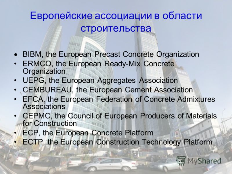 Европейские ассоциации в области строительства BIBM, the European Precast Concrete Organization ERMCO, the European Ready-Mix Concrete Organization UEPG, the European Aggregates Association CEMBUREAU, the European Cement Association EFCA, the Europea