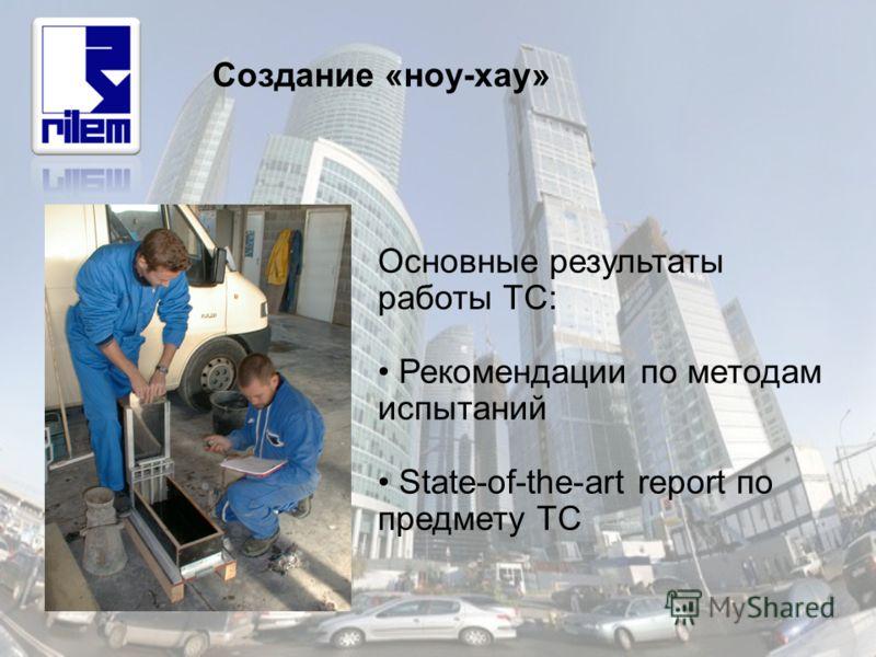 Основные результаты работы ТС: Рекомендации по методам испытаний State-of-the-art report по предмету TC Создание «ноу-хау»