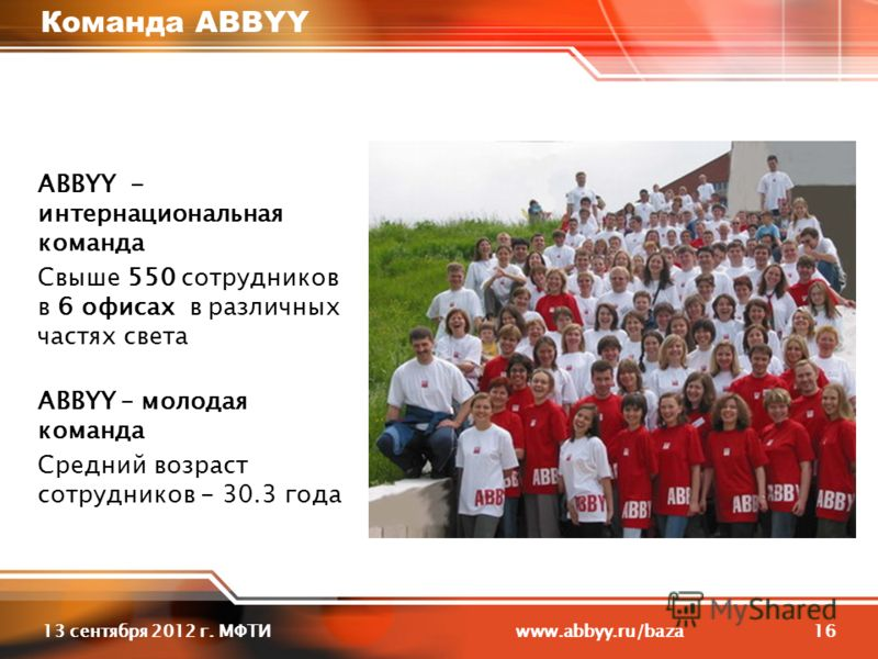 1613 сентября 2012 г. МФТИ www.abbyy.ru/baza Команда ABBYY ABBYY - интернациональная команда Свыше 550 сотрудников в 6 офисах в различных частях света ABBYY – молодая команда Средний возраст сотрудников - 30.3 года