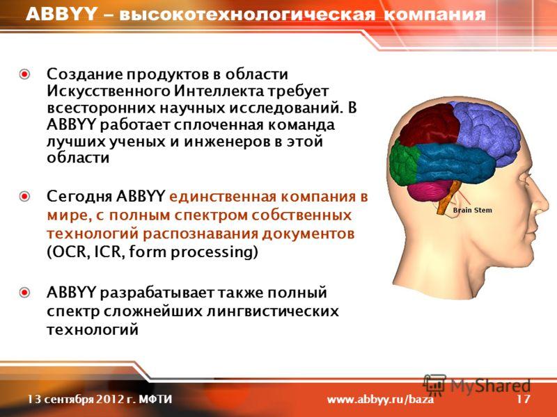 1713 сентября 2012 г. МФТИ www.abbyy.ru/baza ABBYY – высокотехнологическая компания Создание продуктов в области Искусственного Интеллекта требует всесторонних научных исследований. В ABBYY работает сплоченная команда лучших ученых и инженеров в этой