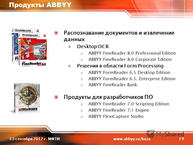 1913 сентября 2012 г. МФТИ www.abbyy.ru/baza Продукты ABBYY Распознавание документов и извлечение данных Desktop OCR ABBYY FineReader 8.0 Professional Edition ABBYY FineReader 8.0 Corporate Edition Решения в области Form Processing ABBYY FormReader 6
