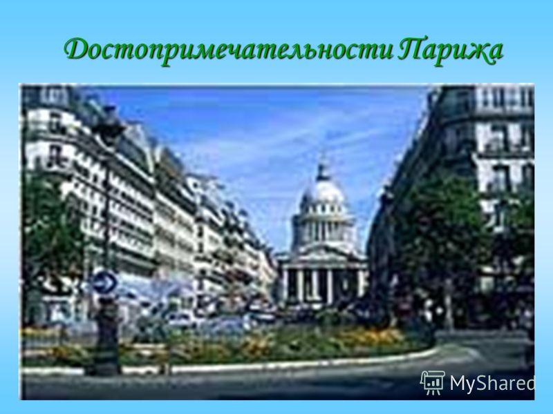 Достопримечательности Парижа