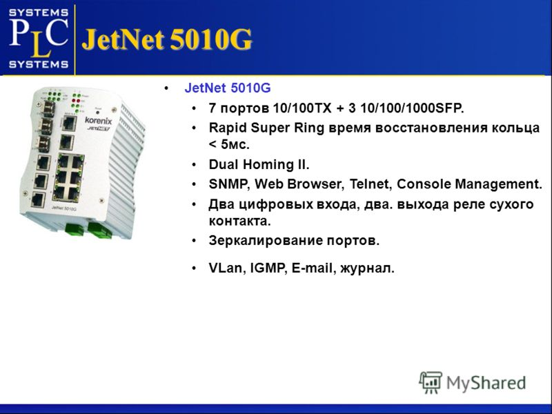JetNet 5010G 7 портов 10/100ТХ + 3 10/100/1000SFP. Rapid Super Ring время восстановления кольца < 5мс. Dual Homing II. SNMP, Web Browser, Telnet, Console Management. Два цифровых входа, два. выхода реле сухого контакта. Зеркалирование портов. VLan, I