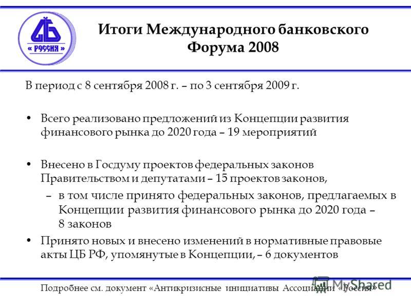 Итоги Международного банковского Форума 2008 В период с 8 сентября 2008 г. – по 3 сентября 2009 г. Всего реализовано предложений из Концепции развития финансового рынка до 2020 года – 19 мероприятий Внесено в Госдуму проектов федеральных законов Прав