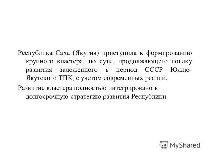 Республика Саха (Якутия) приступила к формированию крупного кластера, по сути, продолжающего логику развития заложенного в период СССР Южно- Якутского ТПК, с учетом современных реалий. Развитие кластера полностью интегрировано в долгосрочную стратеги