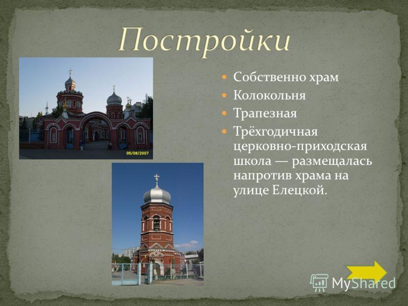 Храм имеет форму креста. Фасады решены в кирпичной кладке с использованием лепных деталей. Декор элементов храма стилизован под древнерусские формы.