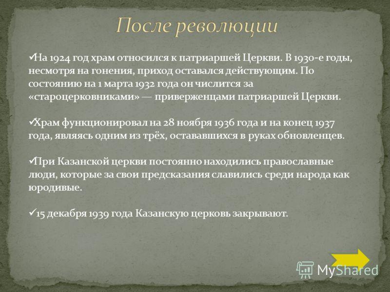 В Царицыне Первая церковь во имя Казанской иконы Божией Матери была построена внутри Царицынской крепости ещё в начале XVIII века. Однако она просуществовала недолго; сгорела.