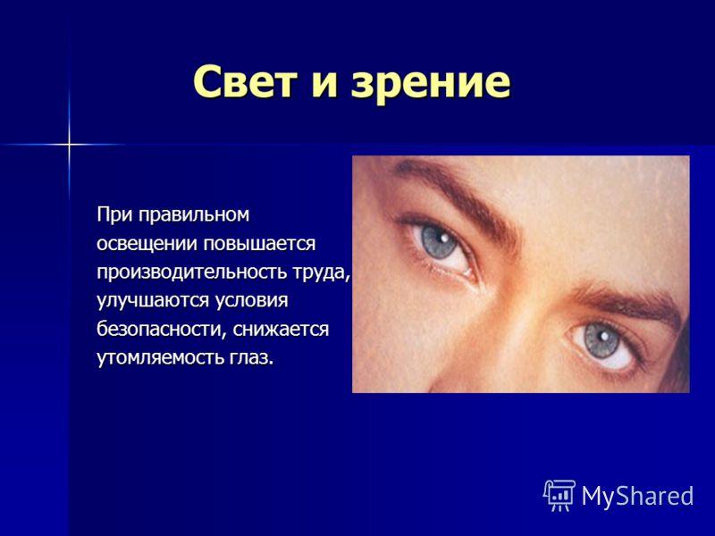 Свет и зрение При правильном При правильном освещении повышается освещении повышается производительность труда, производительность труда, улучшаются условия улучшаются условия безопасности, снижается безопасности, снижается утомляемость глаз. утомляе