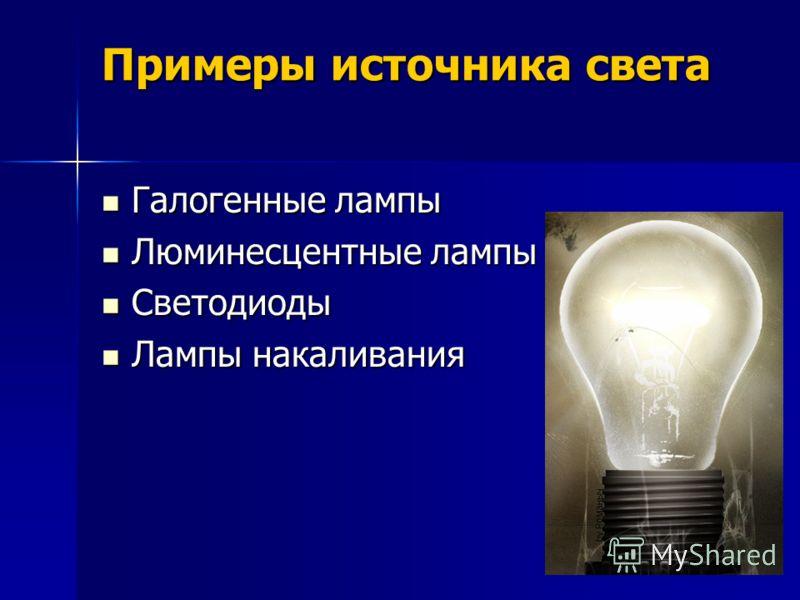 Примеры источника света Галогенные лампы Галогенные лампы Люминесцентные лампы Люминесцентные лампы Светодиоды Светодиоды Лампы накаливания Лампы накаливания