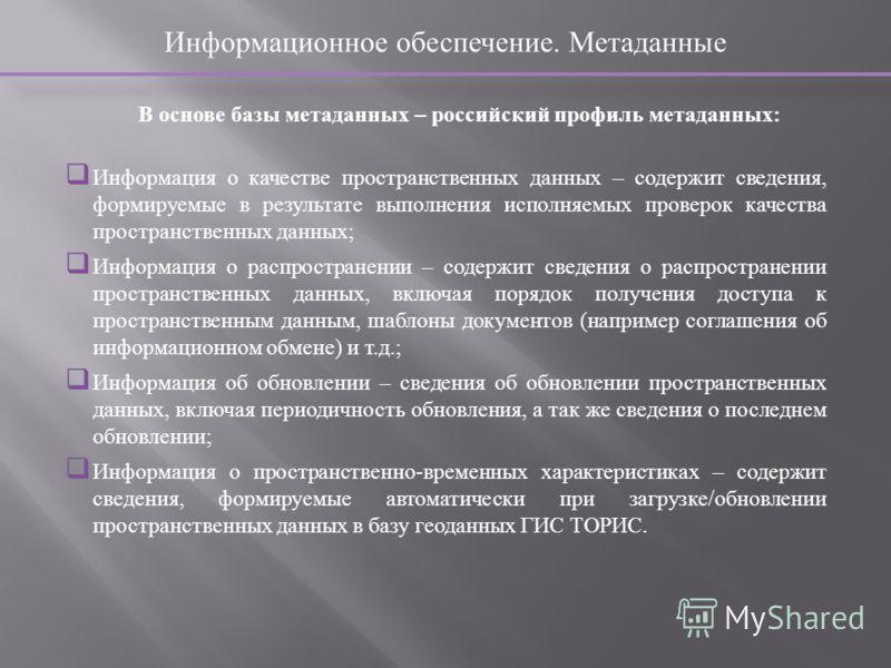 Информационное обеспечение. Метаданные В основе базы метаданных – российский профиль метаданных : Информация о качестве пространственных данных – соде