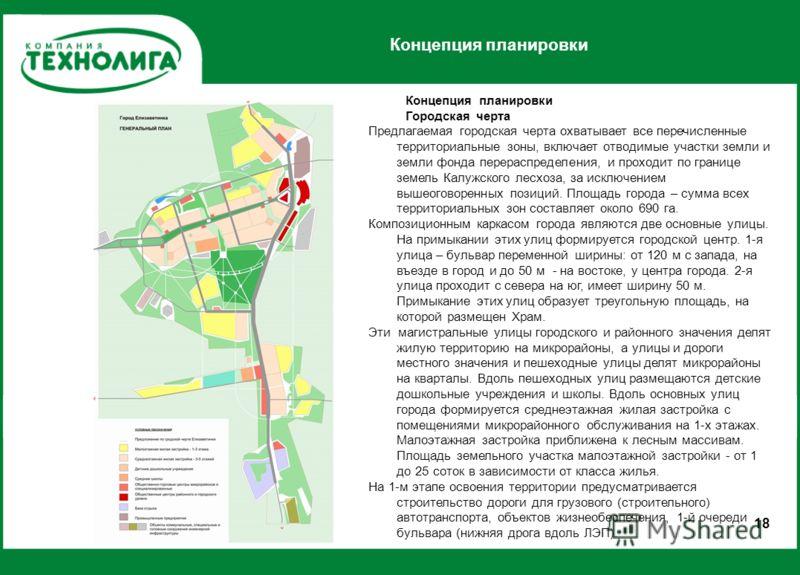 Концепция планировки 1818 Городская черта Предлагаемая городская черта охватывает все перечисленные территориальные зоны, включает отводимые участки земли и земли фонда перераспределения, и проходит по границе земель Калужского лесхоза, за исключение