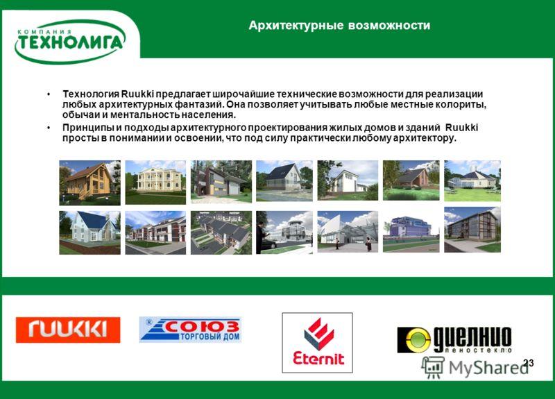 Технология Ruukki предлагает широчайшие технические возможности для реализации любых архитектурных фантазий. Она позволяет учитывать любые местные колориты, обычаи и ментальность населения. Принципы и подходы архитектурного проектирования жилых домов