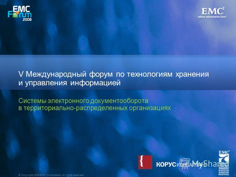 1 © Copyright 2008 EMC Corporation. All rights reserved. V Международный форум по технологиям хранения и управления информацией Системы электронного документооборота в территориально-распределенных организациях