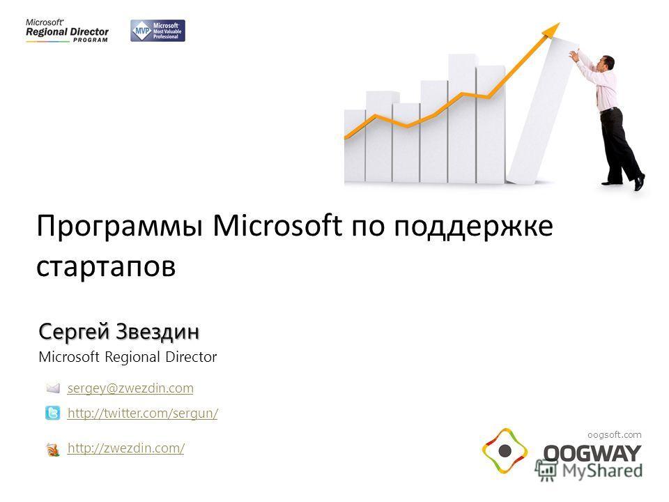 Сергей Звездин Microsoft Regional Director http://zwezdin.com/ http://twitter.com/sergun/ sergey@zwezdin.com oogsoft.com Программы Microsoft по поддержке стартапов