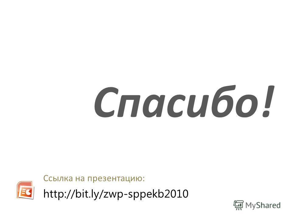 Спасибо! Ссылка на презентацию: http://bit.ly/zwp-sppekb2010