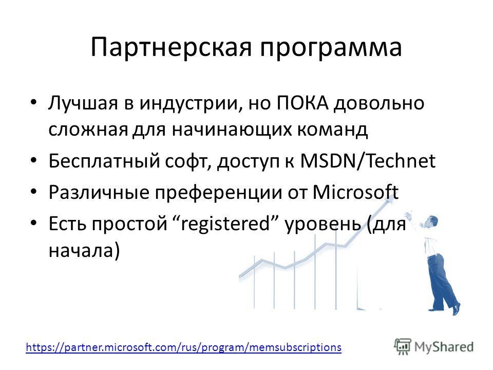 Партнерская программа Лучшая в индустрии, но ПОКА довольно сложная для начинающих команд Бесплатный софт, доступ к MSDN/Technet Различные преференции от Microsoft Есть простой registered уровень (для начала) https://partner.microsoft.com/rus/program/