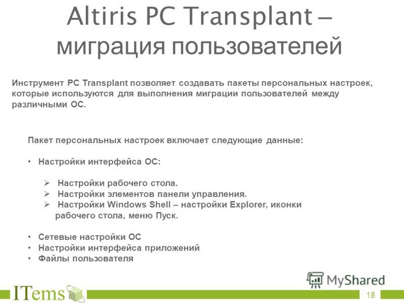 Инструмент PC Transplant позволяет создавать пакеты персональных настроек, которые используются для выполнения миграции пользователей между различными ОС. Пакет персональных настроек включает следующие данные: Настройки интерфейса ОС: Настройки рабоч
