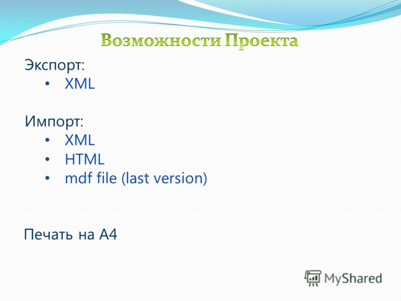 Экспорт: XML Импорт: XML Печать на А4 HTML mdf file (last version)