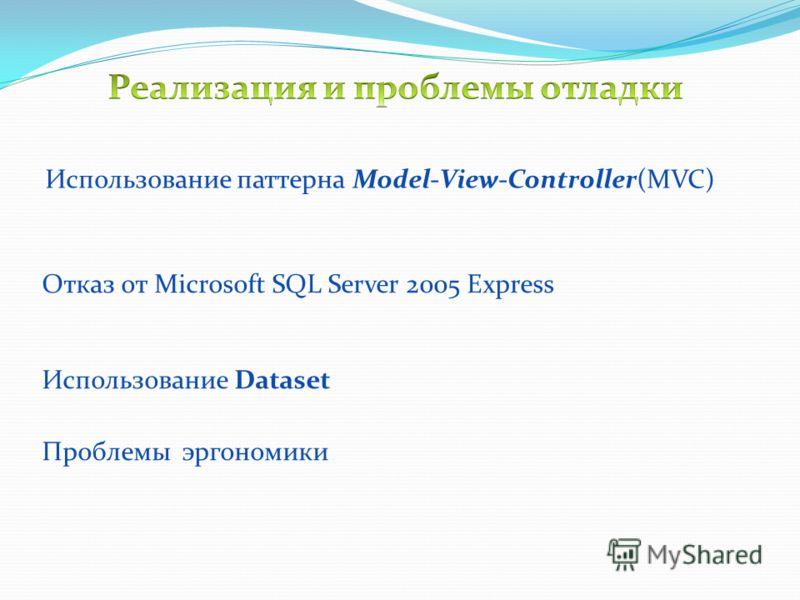 Отказ от Microsoft SQL Server 2005 Express Использование Dataset Использование паттерна Model-View-Controller(MVC) Проблемы эргономики