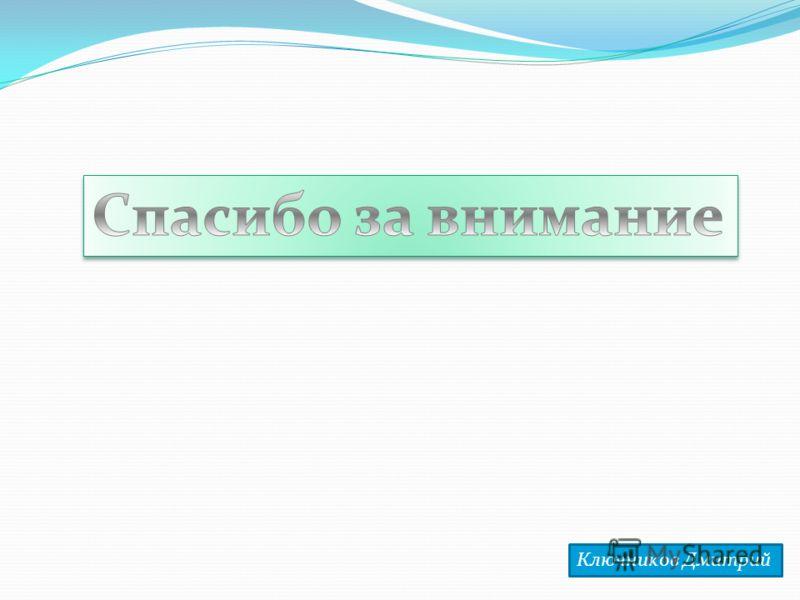 Ключников Дмитрий