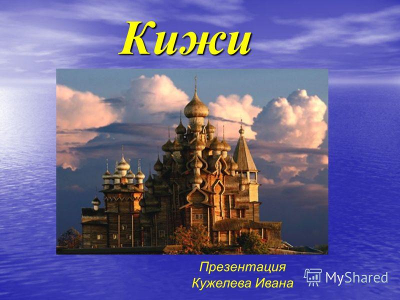 Кижи Презентация Кужелева Ивана