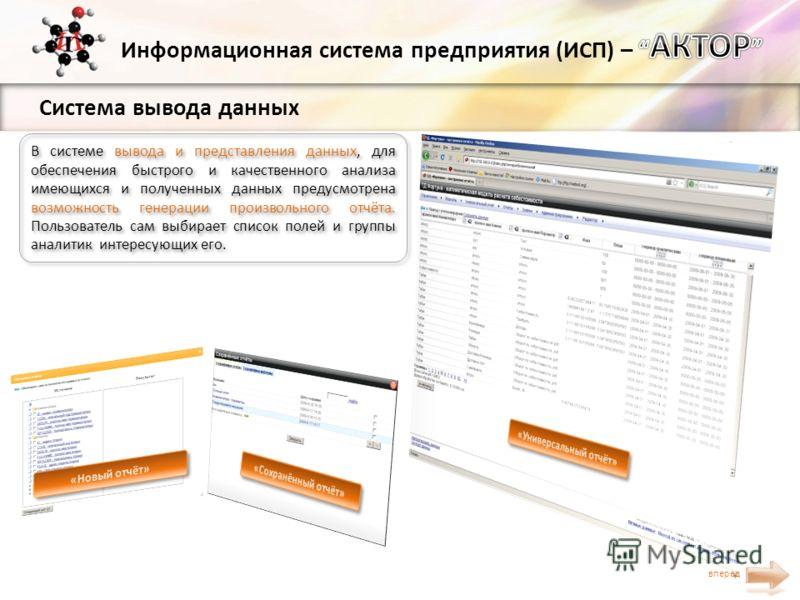 Система вывода данных В системе вывода и представления данных, для обеспечения быстрого и качественного анализа имеющихся и полученных данных предусмотрена возможность генерации произвольного отчёта. Пользователь сам выбирает список полей и группы ан