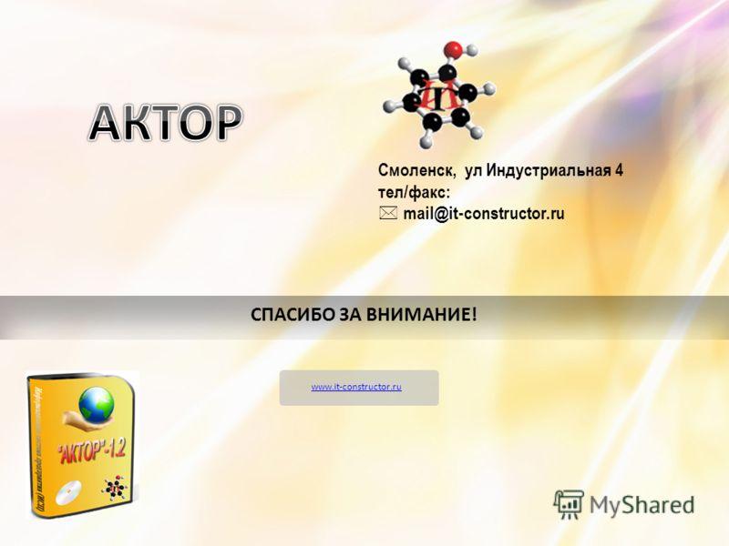 Смоленск, ул Индустриальная 4 тел/факс: mail@it-constructor.ru www.it-constructor.ru СПАСИБО ЗА ВНИМАНИЕ!