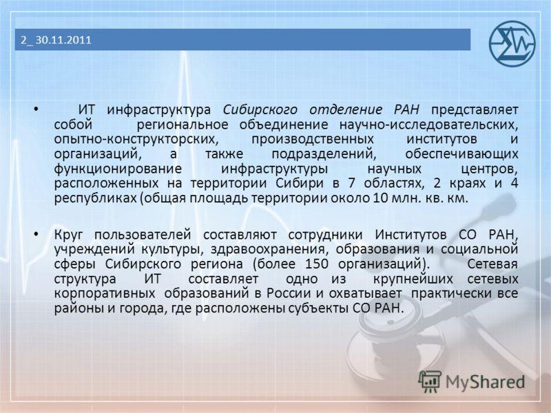 ИТ инфраструктура Сибирского отделение РАН представляет собой региональное объединение научно-исследовательских, опытно-конструкторских, производственных институтов и организаций, а также подразделений, обеспечивающих функционирование инфраструктуры