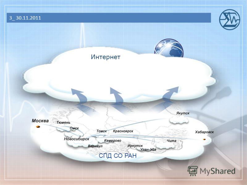 СПД СО РАН Интернет 3_ 30.11.2011