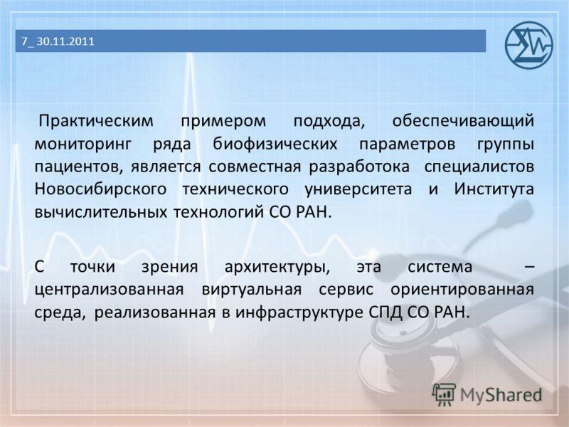 Практическим примером подхода, обеспечивающий мониторинг ряда биофизических параметров группы пациентов, является совместная разработока специалистов Новосибирского технического университета и Института вычислительных технологий СО РАН. С точки зрени